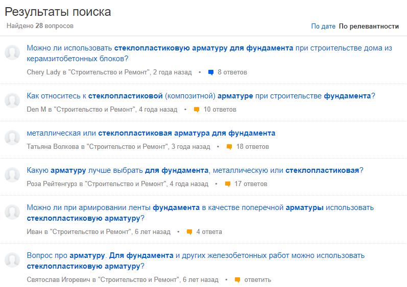 В Ответах Mail.ru по запросу «стеклопластиковая арматура для фундамента» результатов больше: