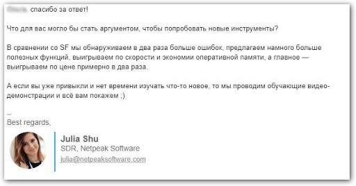 Сервис Netpeak Software сообщает о своих преимуществах перед конкурентами