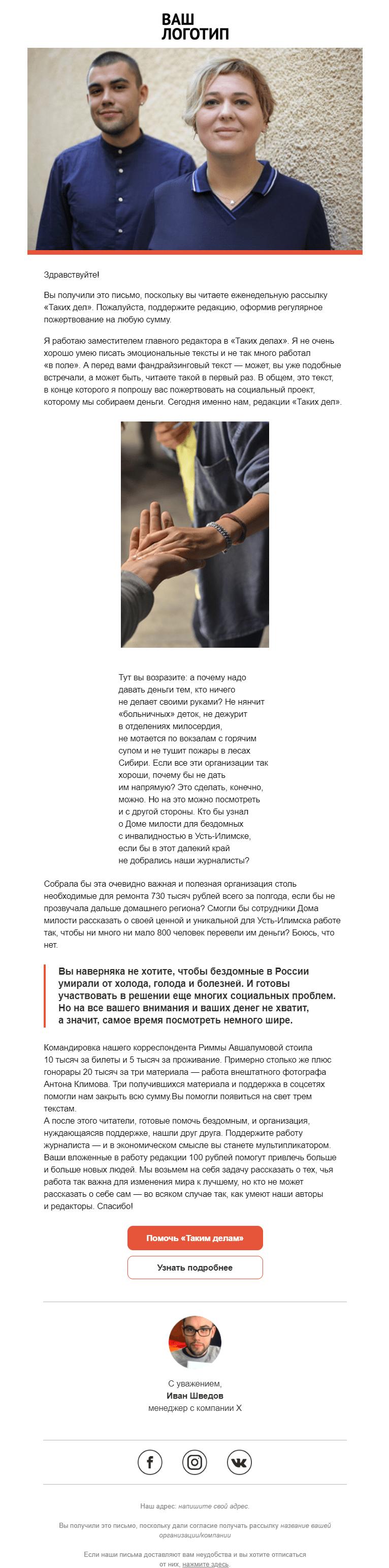 Письмо с просьбой пожертвовать денег