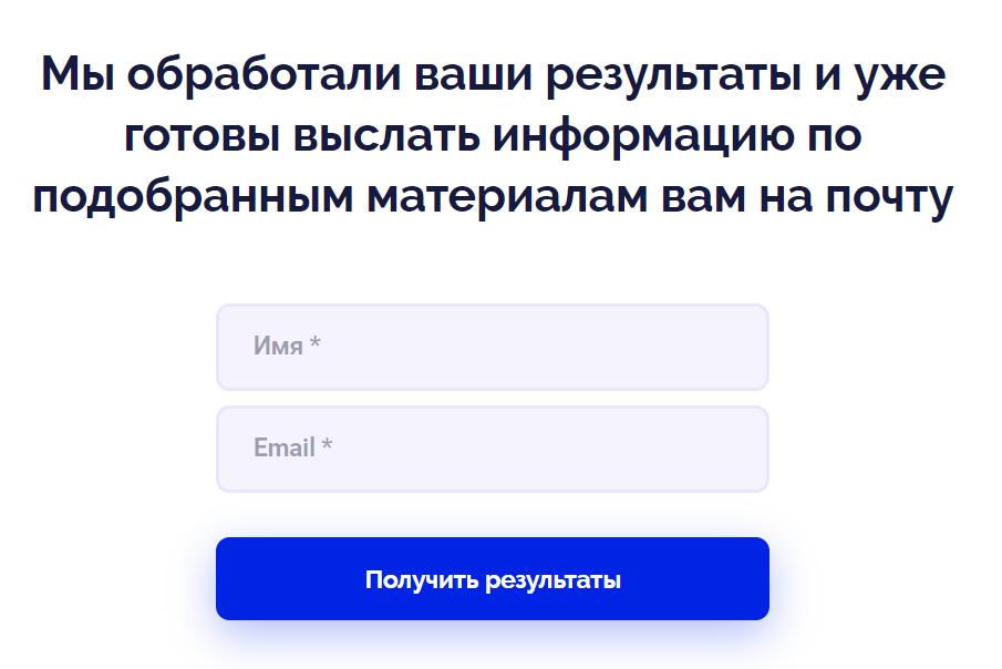 После прохождения теста пользователю нужно заполнить форму