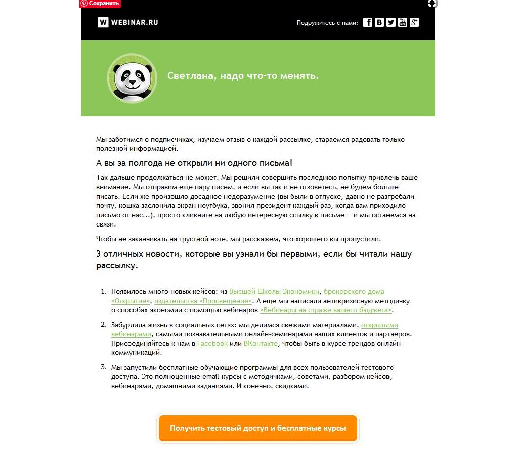 Webinar.ru рассказал ушедшим клиентам о новых кейсах и бесплатных обучающих программах