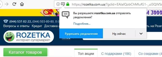 Форма подписки на push-уведомления на сайте Rozetka