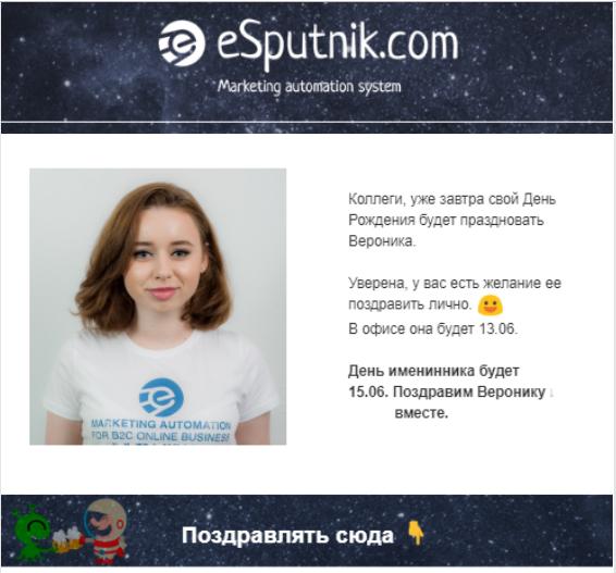 компании eSputnik