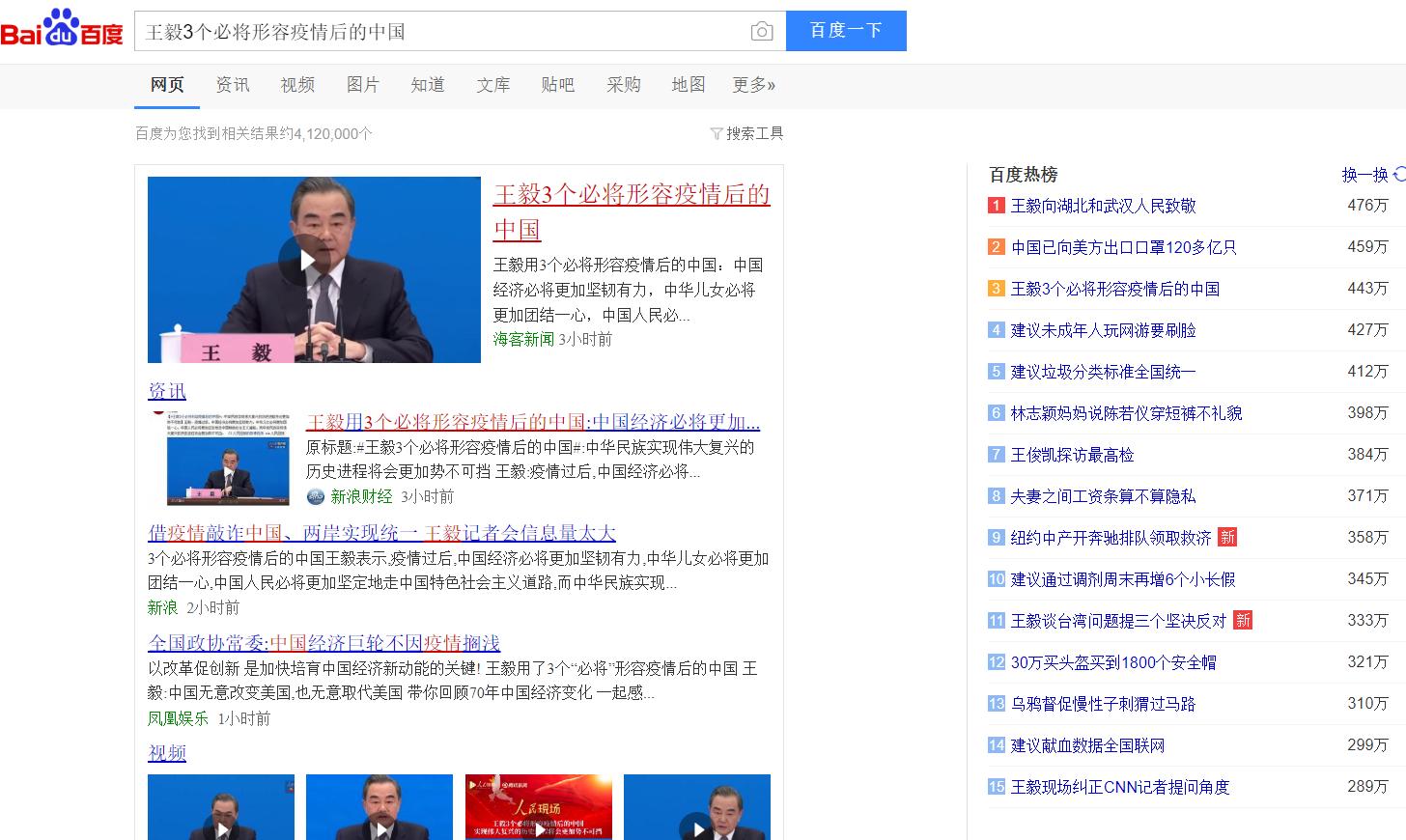 Так выглядит поисковая выдача Baidu