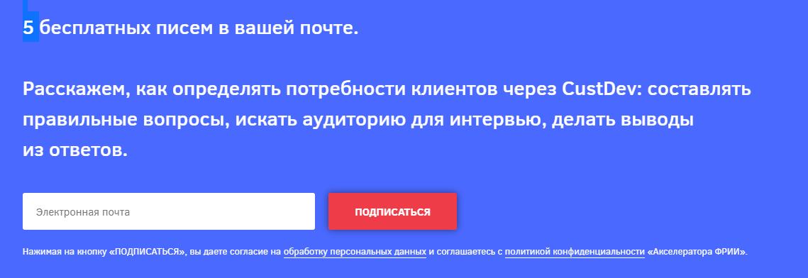 Форма подписки сайте рассылки от ФРИИ
