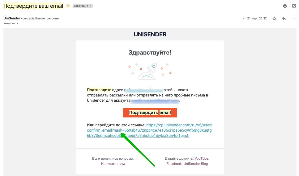 Пример письма со ссылкой, где зашифрован email пользователя