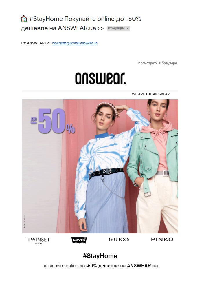 Скидка 50% в магазине одежды во время карантина