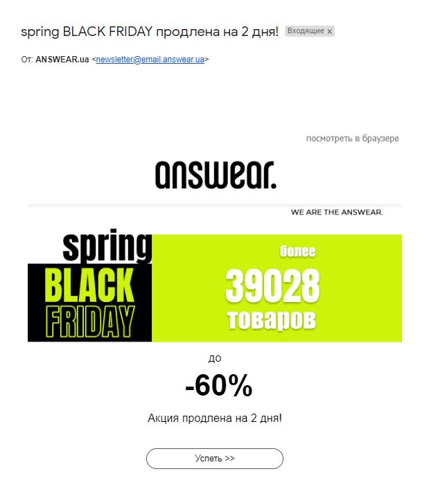 Пример акции в польском магазине одежды Answear. Все в письме указывает на срочность