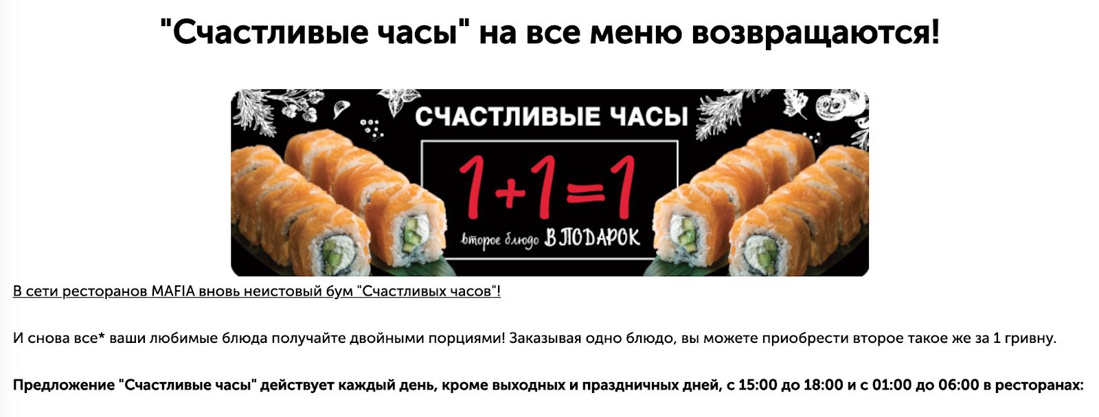 Пример акции «Счастливые часы» во время бизнес-ланча в ресторане