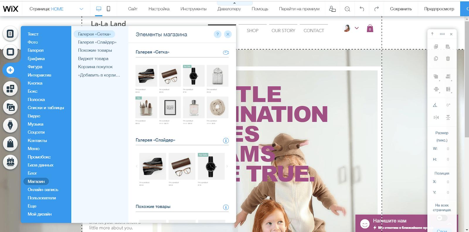 Многофункциональный редактор. Есть и элементы, и готовые блоки (полосы), и специальные блоки для интернет-магазинов (галерея, похожие товары, корзина)