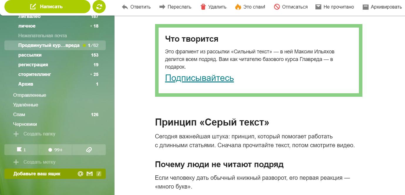 Максим Ильяхов предлагает подписаться на новую рассылку с помощью обычной ссылки