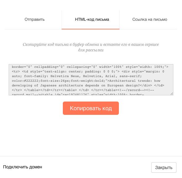 перейдите во вкладку «HTML-код письма»