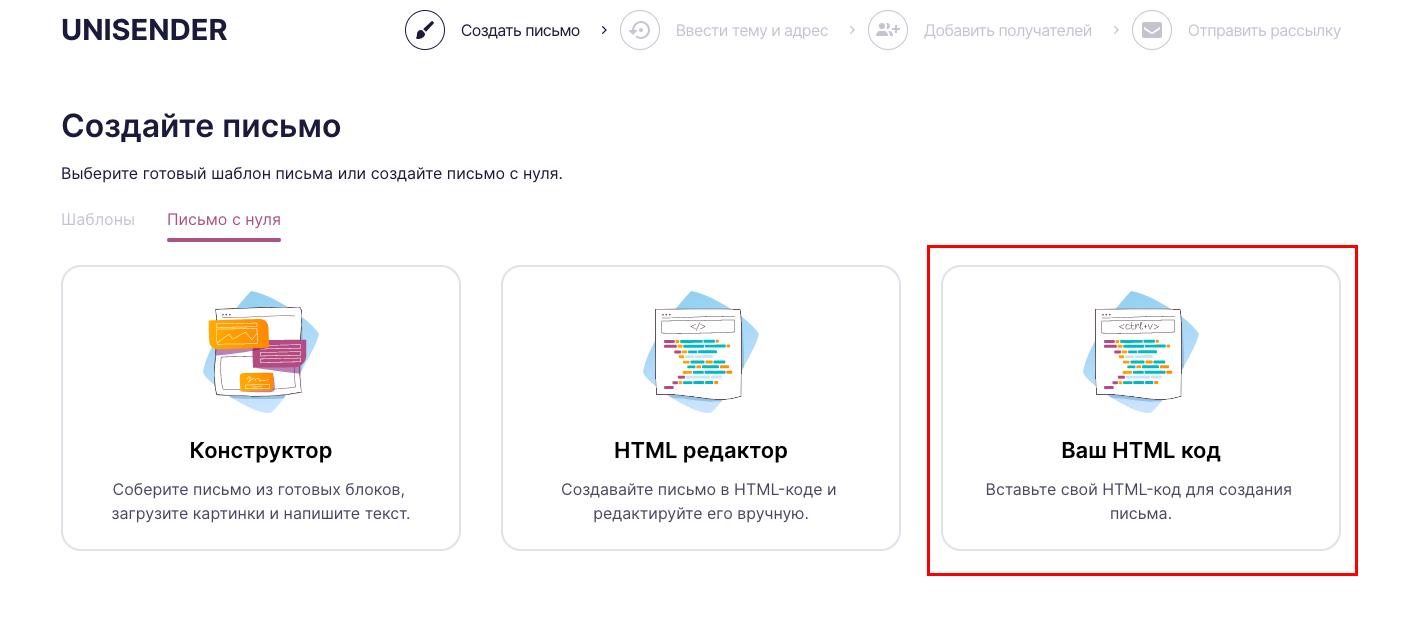 Сервис предложит загрузить собственный html-код