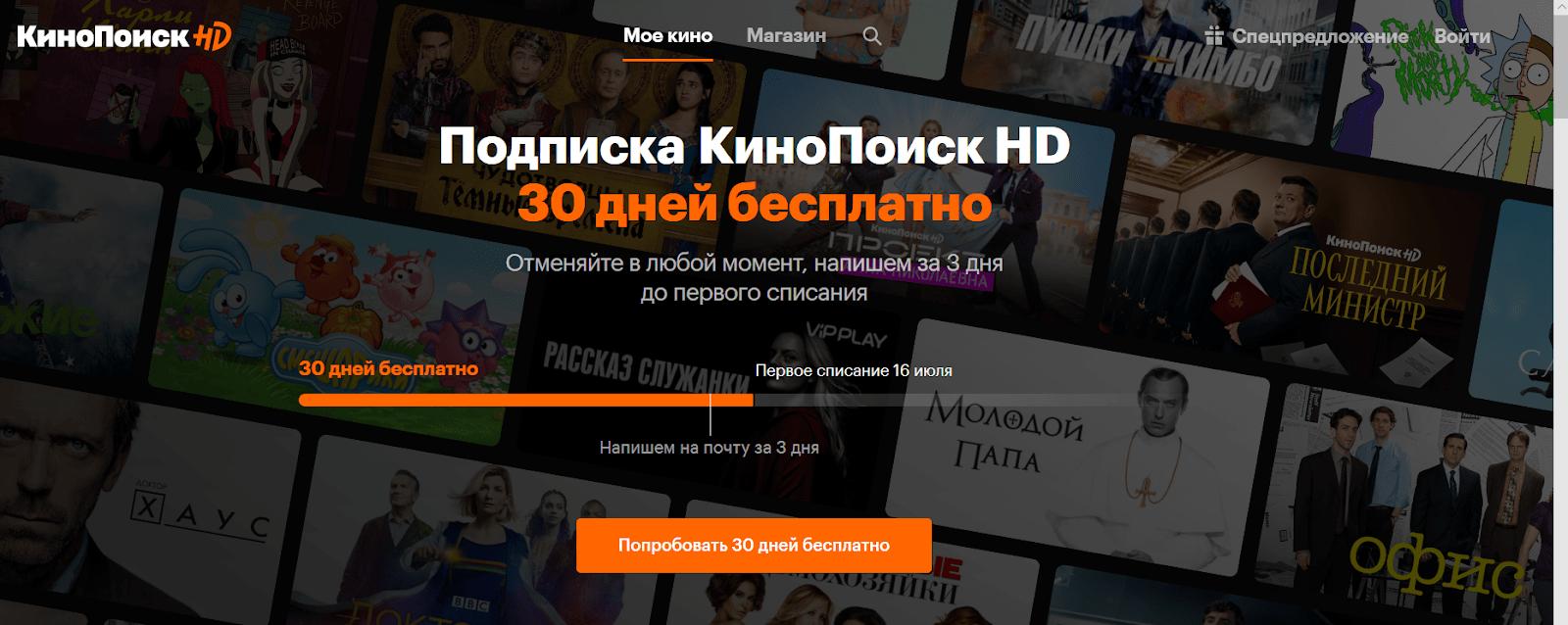 КиноПоиск предлагает бесплатную подписку и тут же обещает, что отказаться можно будет в любой момент, а сервис предупредит о списании денег за 3 дня. Итог — вы ничем не рискуете