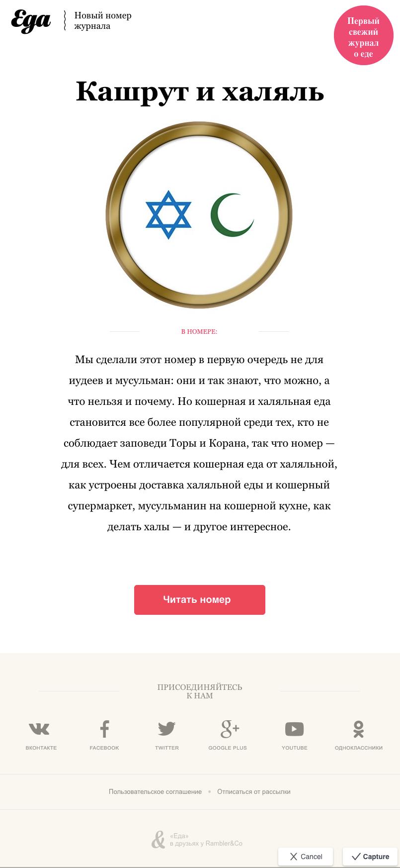 Онлайн-журнал «Еда»