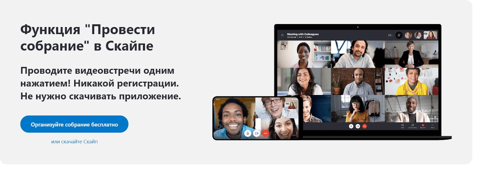 Skype предлагает организовать собрание прямо сейчас бесплатно, без регистрации и даже без загрузки приложения