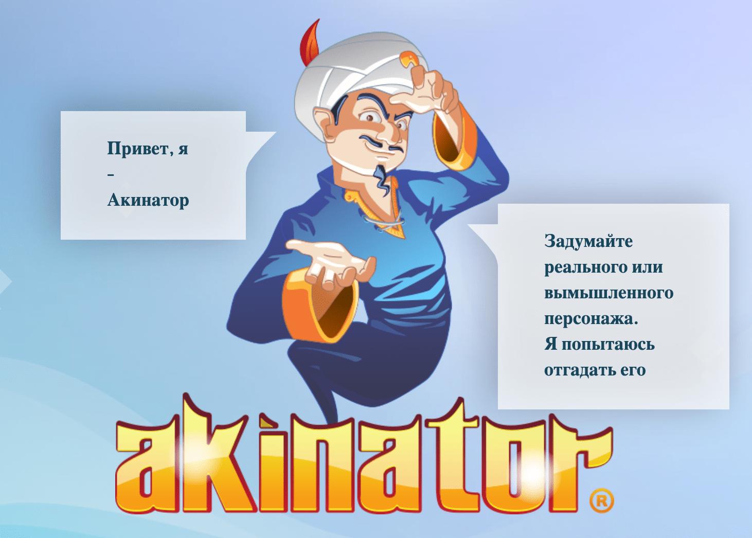 Акинатор — игоровой джин, который угадывает загаданных персонажей (https://ru.akinator.com/)