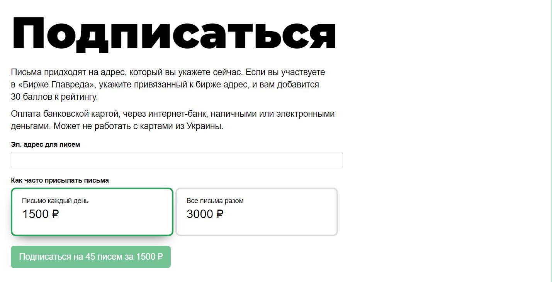 1500 руб. за 45 писем? — Да это совсем недорого