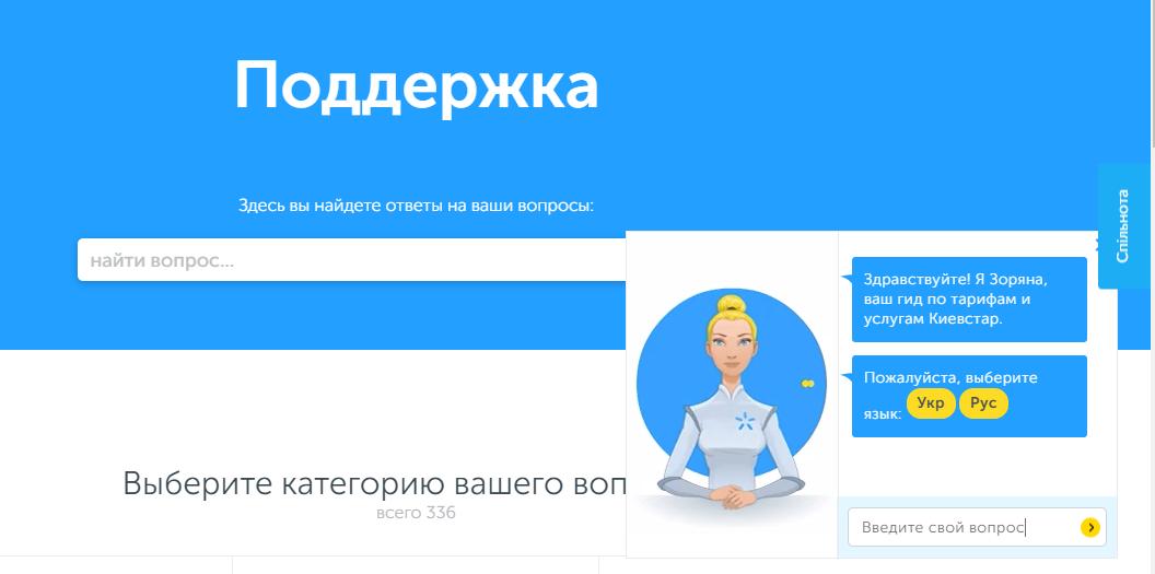 Зоряна — бот службы поддержки телефонного оператора Киевстар