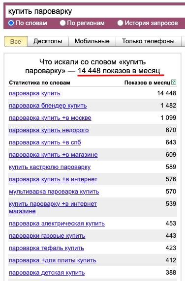 Какпользоваться Яндекс Вордстат: гид спримерами 14