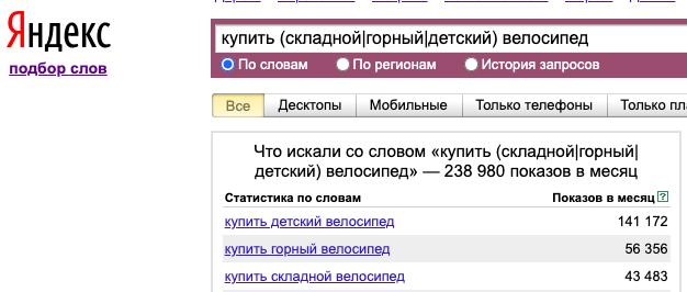 Оператор «или» позволяет сравнить частотность похожих запросов