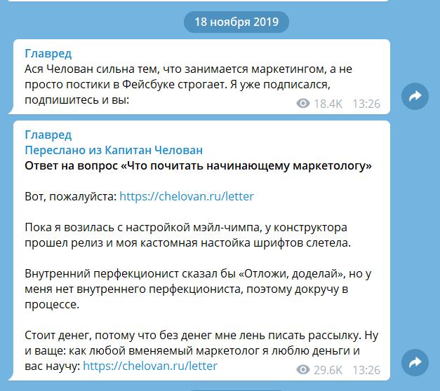 Тот самый репост в Telegram-канал Максима Ильяхова «Главред». Сейчас на него подписано 46,5 тысячи человек