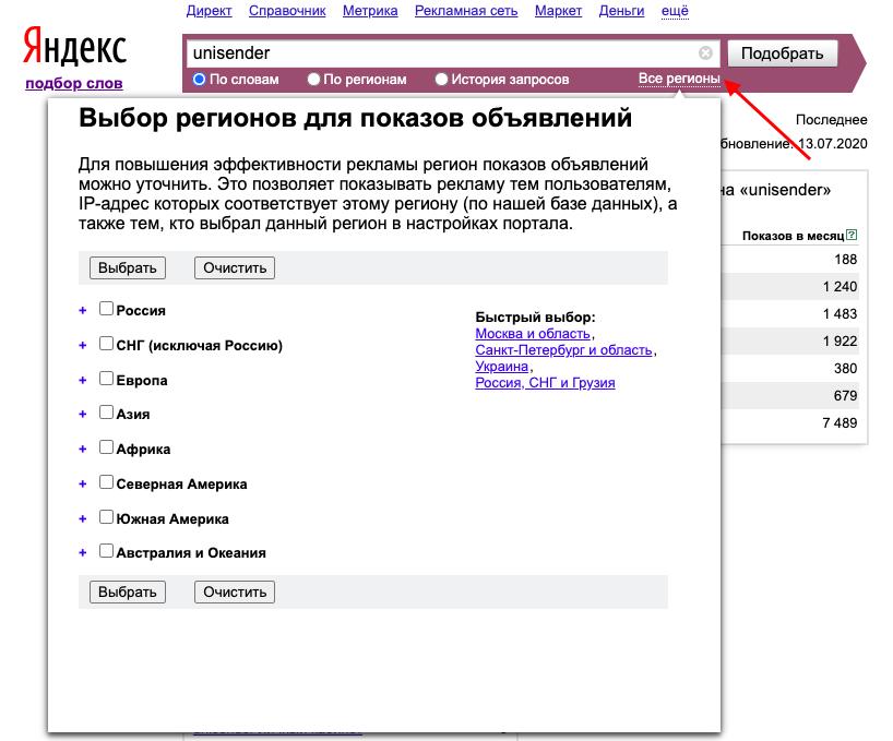 В России, Казахстане, Беларуси и Украине можно выбрать вплоть до города, за рубежом — только страну показа