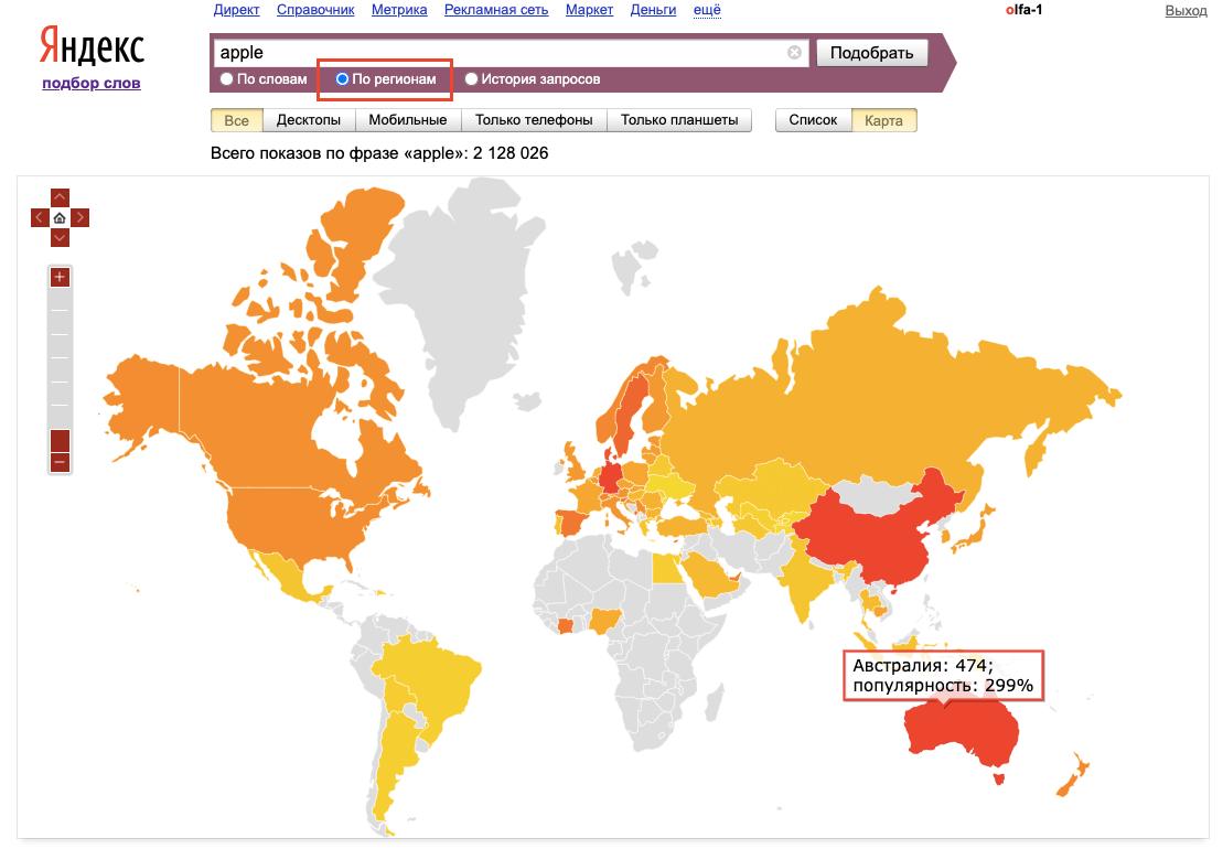Статистика по регионам доступна в виде списка или карты: чем краснее регион, тем чаще там запрашивают искомое слово