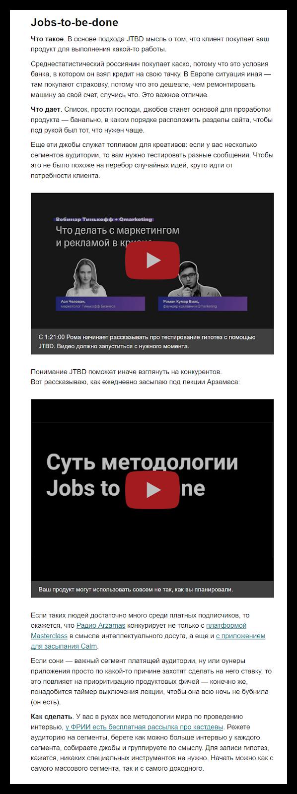Про Jobs-to-be-done рассказано в последнем письме рассылки