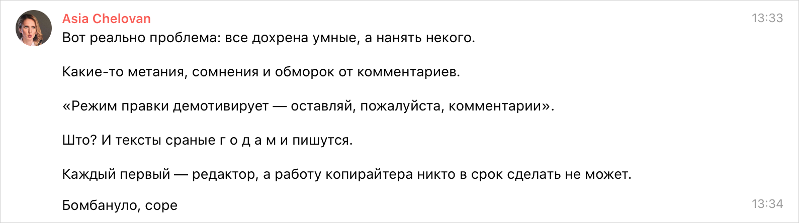 Скриншот из чата Максима Ильяхова «Мастерская» в Telegram