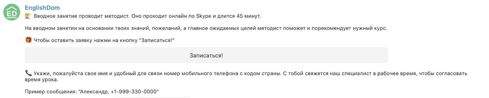 Если пользователь выбрал вводный урок, чат-бот записывает его