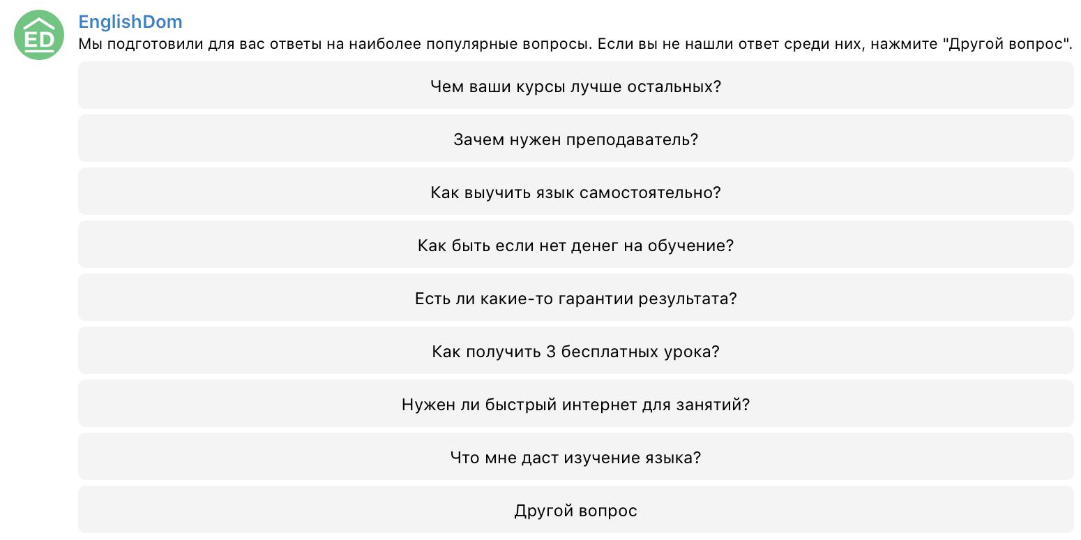 Если пользователь задал вопрос — выводится набор часто задаваемых вопросов