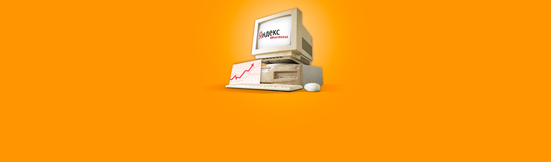 Какпользоваться Яндекс Вордстат: гид спримерами