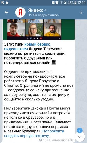 Официальный канал «Яндекса», где публикуются новости, обзоры продуктов и приглашения на мероприятия