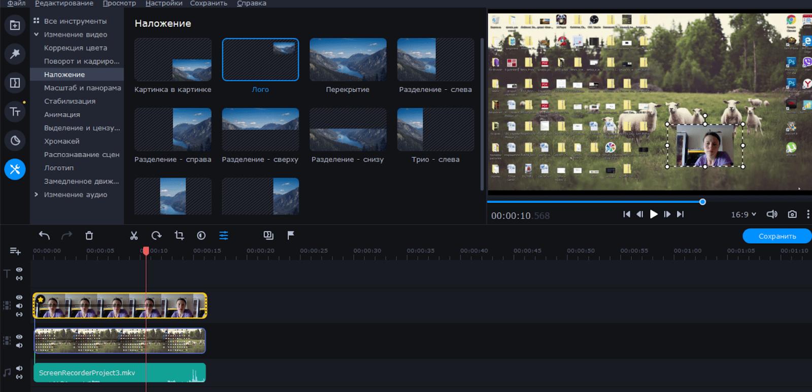 Удобно, что редактировать размещение веб-камеры и само видео можно отдельно от записи экрана. Правда мне не очень понравилось, что в процессе записи веб-камера не отображается, а появляется только в готовом видео