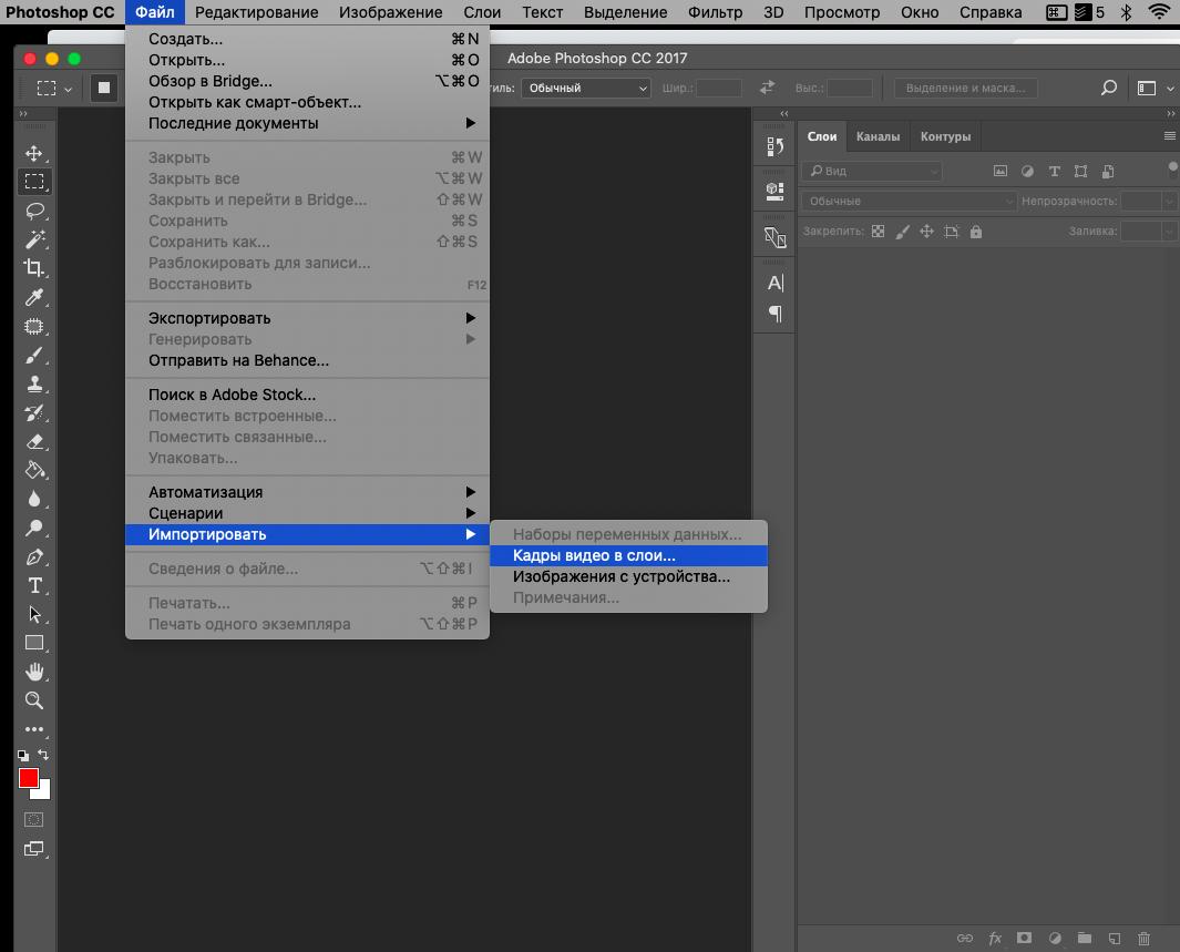 Чтобы сделать гифку в Photoshop, в меню программы выберите «Импортировать кадры видео в слои» («Import – Video frames to layers»)