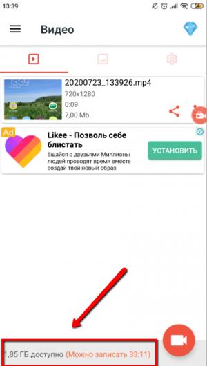 Приятная плюшка AZ Screen Recorder — приложение показывает, сколько видео вы сможете снять с учетом свободного места на телефоне