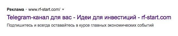 Пример контекстной рекламы канала Telegram в поиске Google