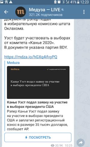 Канал новостного издания «Медуза». Сюда репостят статьи с сайта