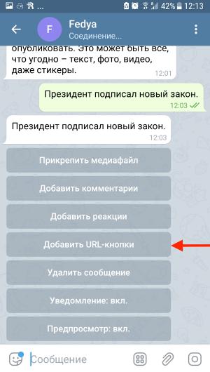 Напишите сообщение и нажмите на кнопку «Добавить URL-кнопки»