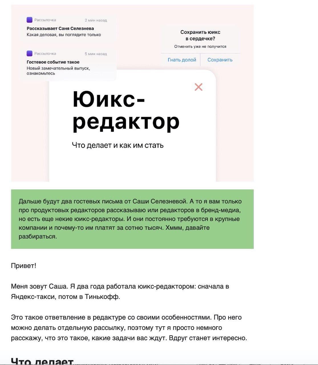 Часть гостевого письма от Саши Селезнёвой, которая работала UX-редактором в «Яндекс-такси» и «Тинькофф»