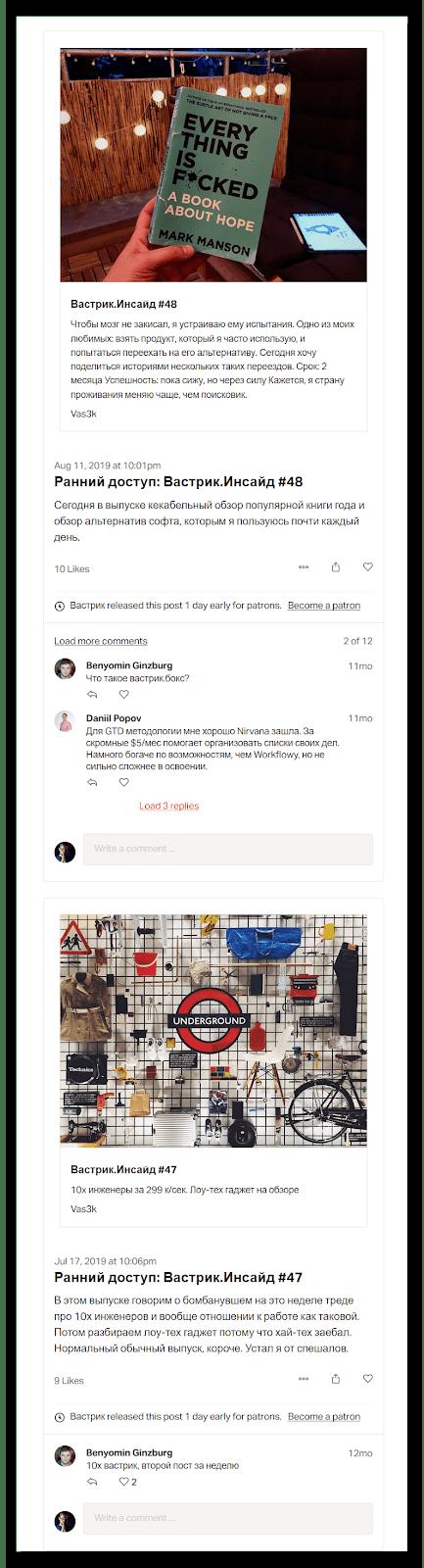 На Patreon рассылка появлялась на день раньше, чем на почте у подписчиков