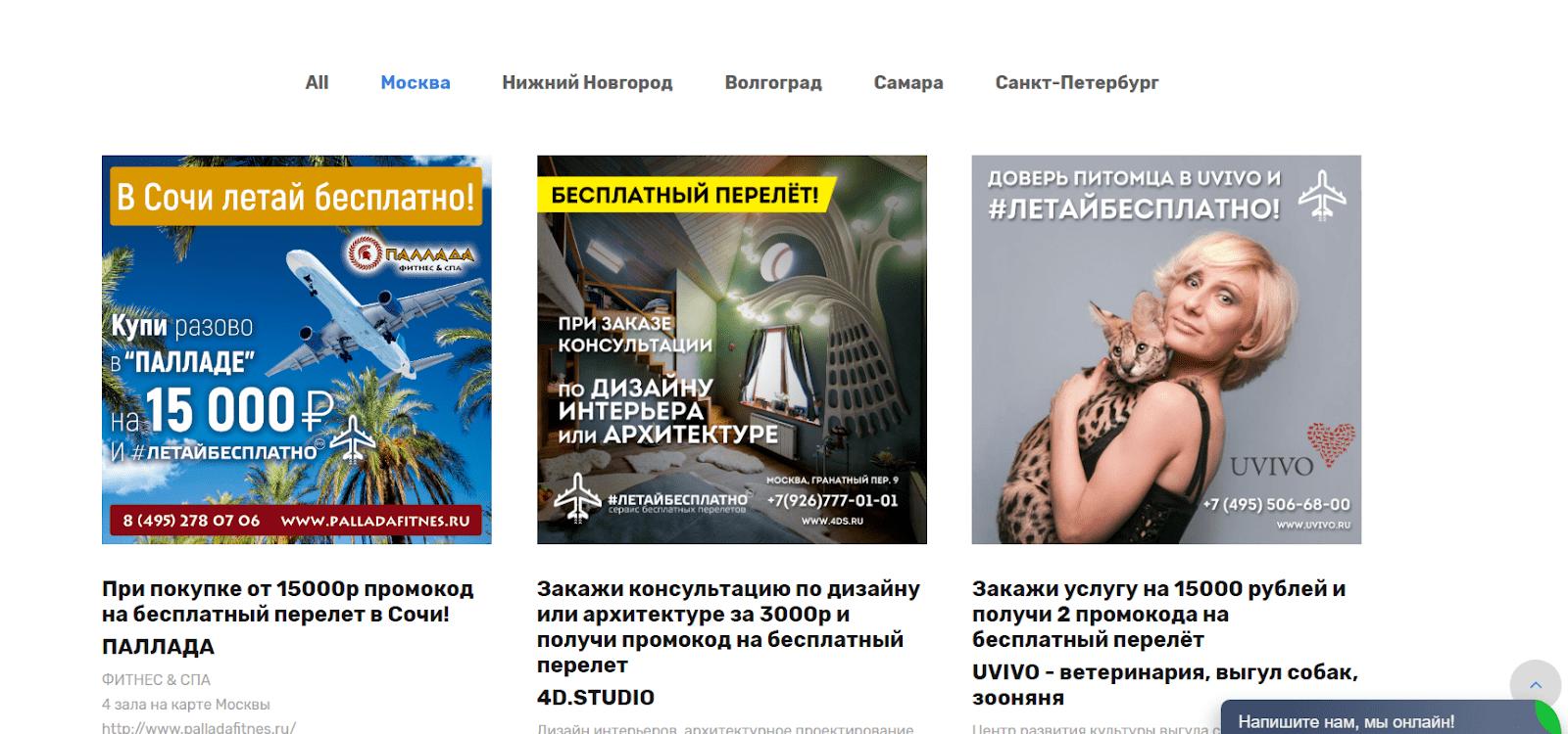 Примеры рекламных кампаний с использованием купонов #Летайбесплатно