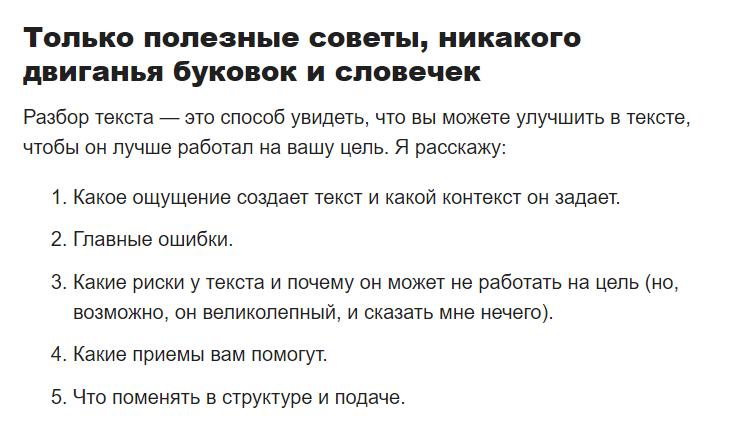 Ирина рассказывает, в чём польза разборов работ подписчиков, которые заплатили 3 500 рублей за рассылку (сейчас этот план стоит 5 000 рублей)