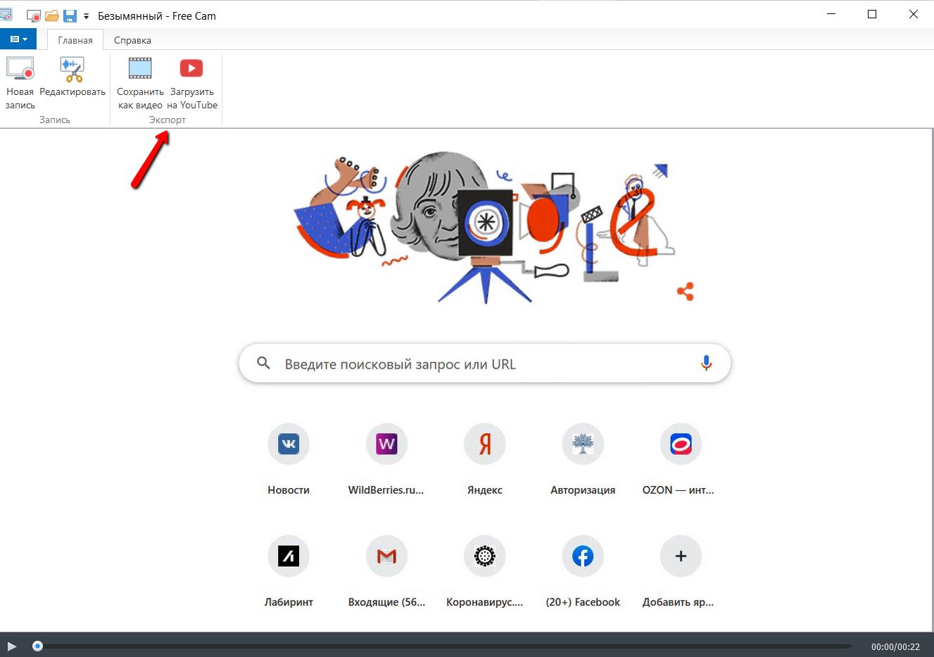 Готовую видеозапись можно сохранить в формате WMV (720p) или загрузить на YouTube в 1 клик