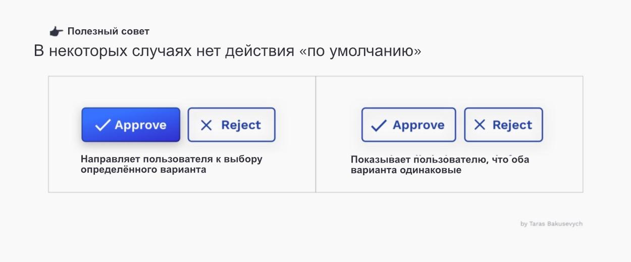 «Правильную» кнопку не всегда нужно выделять
