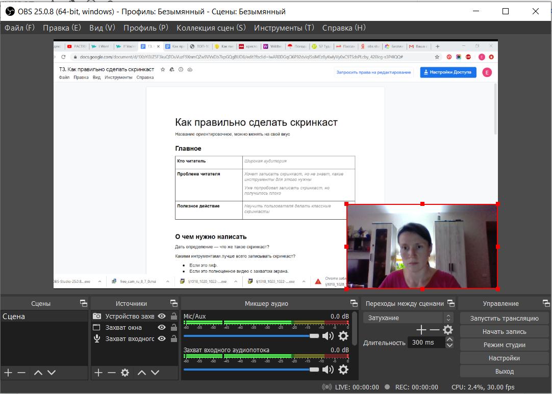 Программа позволяет настроить нужный размер веб-камеры и разместить ее в любой части экрана. Кроме того, с помощью горячих клавиш можно переключаться между экраном и вебкой, если хотите снимать видео на полный экран