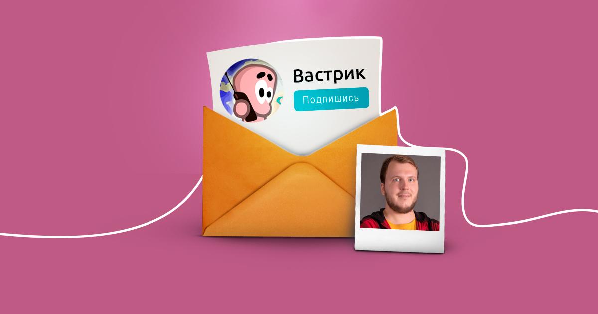 Василий Зубарев, «Вастрик. Инсайд». Как нарушать правила и зарабатывать до 60 тысяч в месяц на бесплатной рассылке