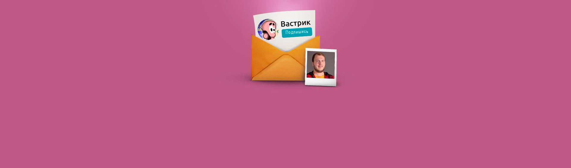 Василий Зубарев, «Вастрик. Инсайд». Как зарабатывать до60тысяч вмесяц набесплатной рассылке