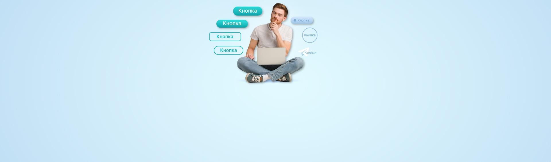 Как создавать эффективный дизайн кнопок. Советы UX-дизайнера